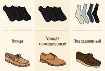 Мужской стиль