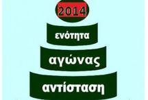 2014 ΧΡΟΝΙΑ ΚΑΛΥΤΕΡΑ ΚΑΙ ΑΓΩΝΙΣΤΙΚΑ
