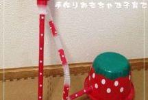おもちゃアイデア