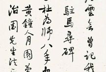 Calligraphy - Chinese Calligraphy