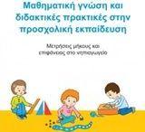 Βιβλία προσχολικής εκπαίδευσης