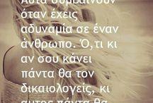 greeeek quotes