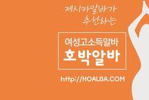 유흥알바 / 유흥알바 http://FOXALBAS.COM