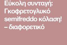 ΓΚΟΦΡΕΤΟΓΛΥΚΟ