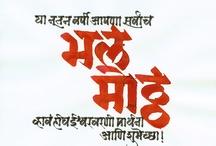 Devanagri calligraphy