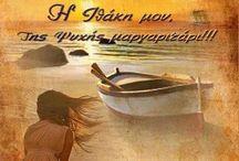 Η ΙΘΑΚΗ ΜΟΥ ΤΗΣ ΨΥΧΗΣ ΜΑΡΓΑΡΙΤΑΡΙ                     Π.Σ. / Μ' αρέσουν οι άνθρωποι με χαμόγελο Έχουν τον ήλιο μέσα τους και με τη ζεστασιά τους εκπέμπουν κι θες να τους κρατάς αιώνια στην αγκαλιά σου Το χαμόγελο είναι γλυκό σαν το κελαίδημα του πουλιού Που σου χαϊδεύει τα αυτιά με το ξύπνημα της μέρας  Φοβάμαι τα κατεβασμένα μούτρα Έχουν το κρύο μέσα τους και μου φοβίζουν τα πουλιά Θέλω να τους μιλήσω αλλά φοβάμαι Και αποτραβιέμαι μακριά. Δεν έχω όρεξη να πω καλημέρα Και έτσι χάνω τον ήλιο που βρίσκεται ψηλά.  Να χαμογελάς σε παρακαλώ πολύ!!  μπορείς; ΠΣ
