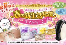 キャンペーンページ集-春