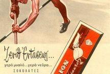 Παλαιές διαφημίσεις