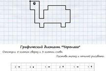 графические диктанты.