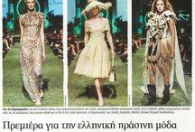Kondylatos costume jewellery featured @ Kathimerini News 18/01/14 / Kondylatos costume jewellery featured @ Kathimerini News 18/01/14 Kondylatos for Do it Eco H Βίκυ Κουλιανού με το φορεμα – κοσμημα «Αμαζόνα» Το κοστούμι «Αμαζόνα» του Περικλή Κονδυλάτου θυμίζει μια πολεμική στολή φτιαγμένη από στοιχεία της φύσης. Όλο το κοστούμι έχει σαν βάση μια πλεκτή ποδιά από μαλί σε πλέξη παραδοσιακού Ελληνικού υφαντού, και επάνω εκεί έχει στηθεί το ρούχο: Τον θώρακα τον στολίζει μια σύνθεση από κόκκαλα, τα όποια είναι δεμένα μεταξύ τους από μαλί ουράς αλόγου.