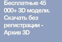 3Д Модели