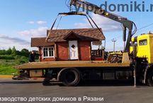 Дома из бревна в Рязани.