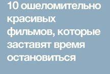 о кино