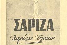 Greek old school graphic design