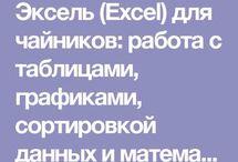 эксель