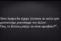 λογια....