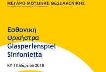 Διάσημες Ορχήστρες στο Μέγαρο Μουσικής Θεσσαλονίκης