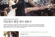 피부관리 wedding care / 월간웨딩21 웨프 http://wef.co.kr