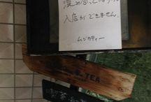 堂島ムジカ、喫茶室、最後の日(2013-09-25)元 / 61年間、大阪堂島で、お店を構えていた堂島ムジカ。 喫茶室は、2013年9月25日が最後でした。 堂島ムジカは、しばらくショップのみの営業となり、2013年11月からは、芦屋に移転して、ショップの営業を続けています。