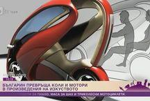 Български дизайнери / инженери / изобретатели /
