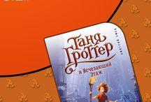 Книги для детей: прочее FB2, EPUB, PDF / Скачать книги Книги для детей: прочее в форматах fb2, epub, pdf, txt, doc