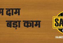 Sainik TVC relaunch