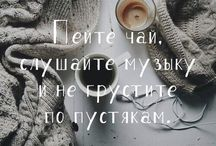 Цитаты о кофе и чае
