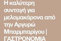 ΜΕΛΟΜΑΚΆΡΟΝΑ ΕΥΚΟΛΑ