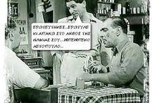 ατάκες ελληνικού κινηματογράφου