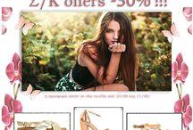 Σ/Κ offers -30% !!!