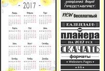Календарь для ежедневника