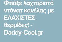 ΝΤΟΝΑΤΣ