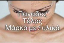 ΚΕΡΑΛΟΙΦΕΣ