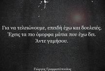 Λόγια..