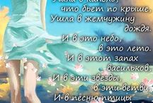 Мои  Стихи / стихи