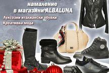 Коледно намаление в Магазини Albaluna / Намаление от -20 до -50% в магазини Албалуна