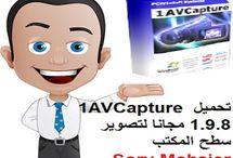 تحميل 1AVCapture 1.9.8 مجانا لتصوير سطح المكتبhttp://alsaker86.blogspot.com/2018/01/Download-1AVCapture-1-9-8-free-desktop-photography.html