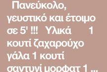 ΓΛΥΚΟ ΨΥΓΕΙΟΥ 5'