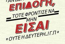 My Quotes / Quotes δημιουργημένα από εμένα #αποφθέγματα #αποφθεγματα # ελληνικα #ελληνικά #greek #quotes