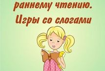 учимся читать