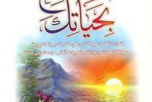 علوم إسلامية / كتب الكترونية في العلوم الإسلامية للتحميل مجاناً