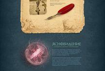 дизайн астрологический
