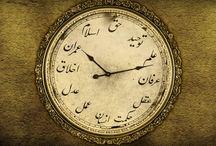 Ottoman Clock