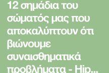 ΨΥΧΟΣΩΜΑΤΙΚΑ