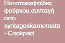 ΠΑΤΑΤΟΚΕΦΤΕΔΕΣ ΦΟΥΡΝΟΥ