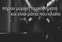 I miss you - μου λειπεις