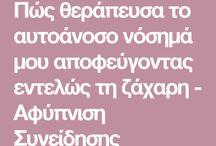 Θυρεοειδης