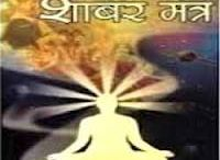 Strong Shabar Vashikaran Mantra to attract someone