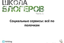 blogs & soсial services in presentation
