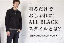 J'aDoRe JUN ONLINE|着るだけでおしゃれに!ALL BLACKスタイルとは?